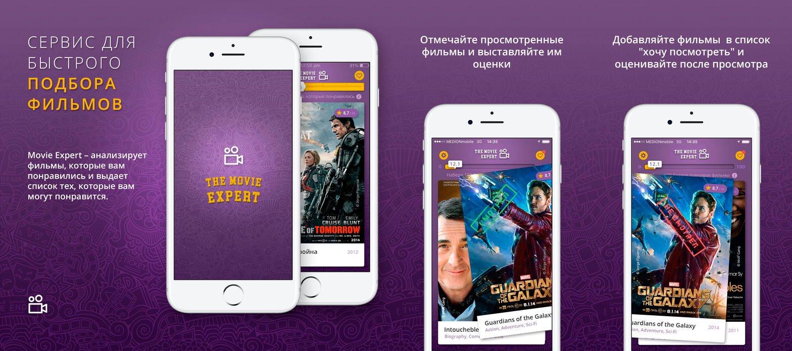 The Movie Expert — український додаток для пошуку фільмів