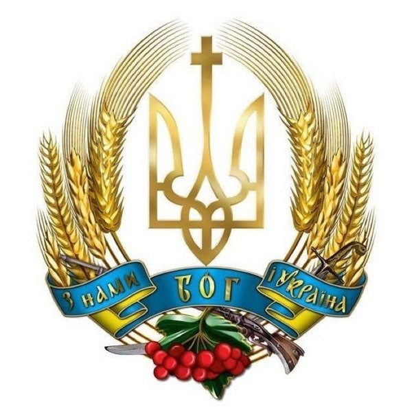 Великий Державний Герб України: історія створення і доцільність використання