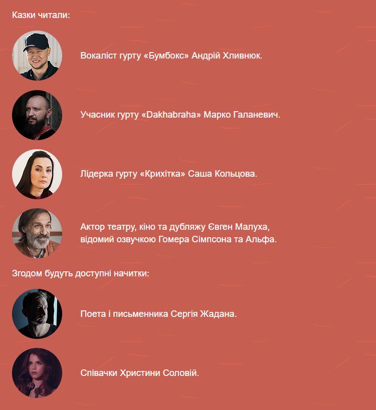 В Україні запустили цілодобове онлайн-радіо з казками