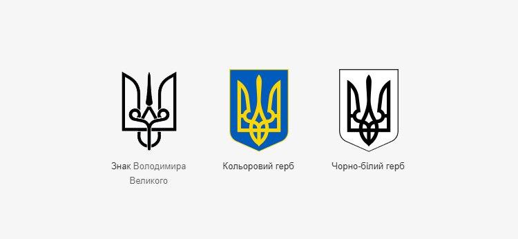 Знак княжої держави Володимира Великого і малий Державний герб України