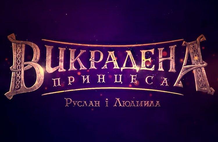 Викрадена принцеса: Руслан і Людмила лого