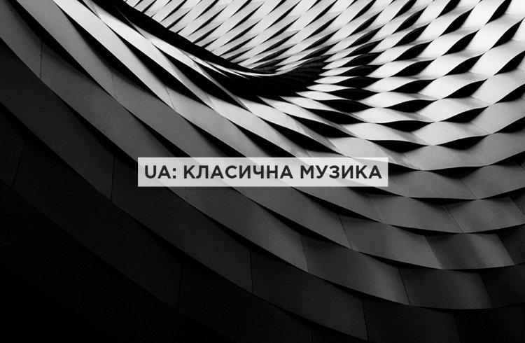 UA: Класична музика