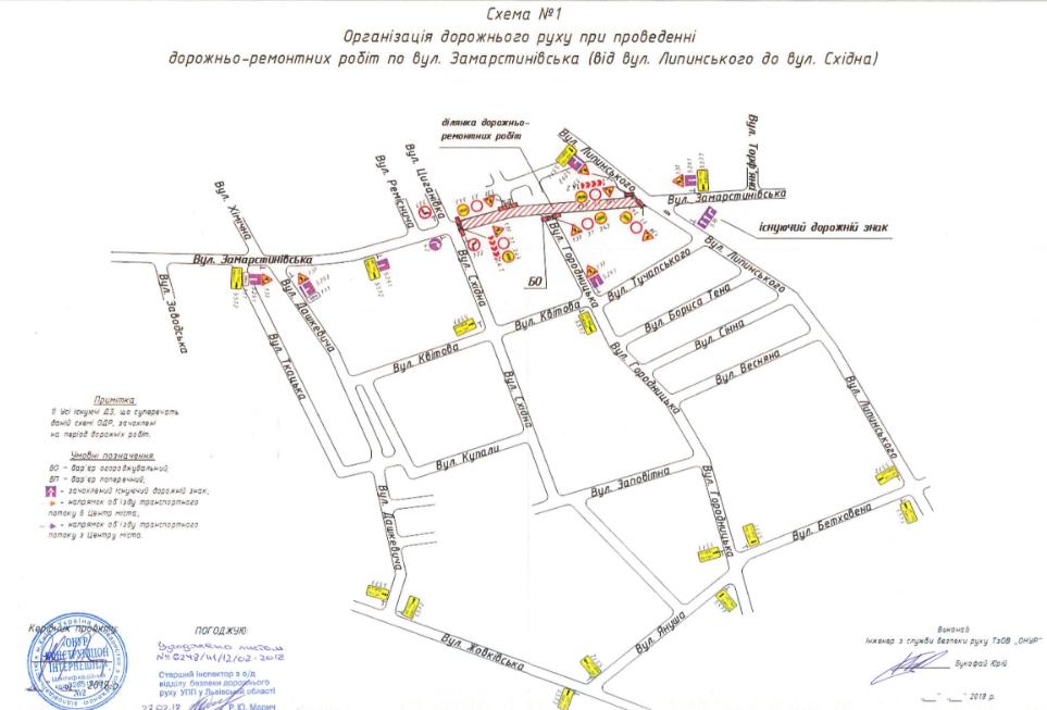 У Львові до кінця року перекрили вулицю Замарстинівську