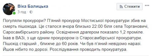 Нетверезий прокурор на Львівщині на смерть збив пішохода