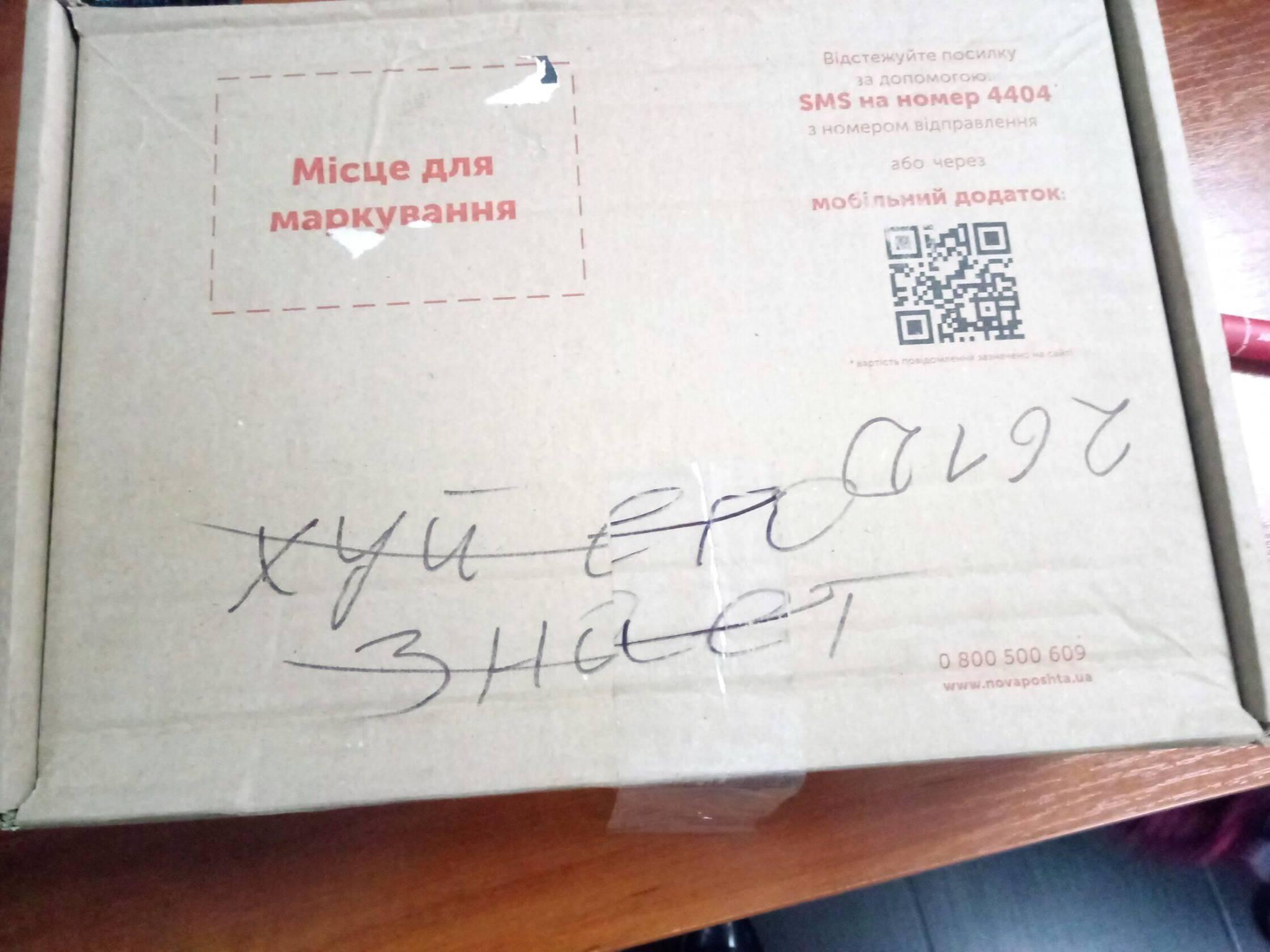 Посилка від «Нової пошти»