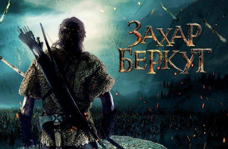 Постер фільму «Захар Беркут»