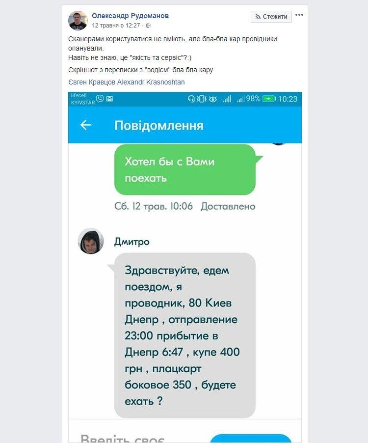 Скріншот запису Олександра Рудоманова