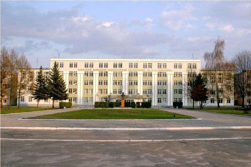 Сумський державний педагогічний університет ім. А.С. Макаренка
