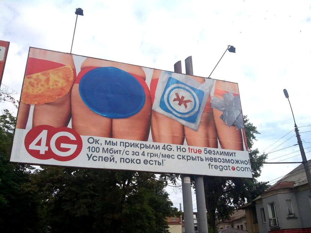 Оновлений рекламний білборд, на якому зображені жіночі тіла у спідній білизні