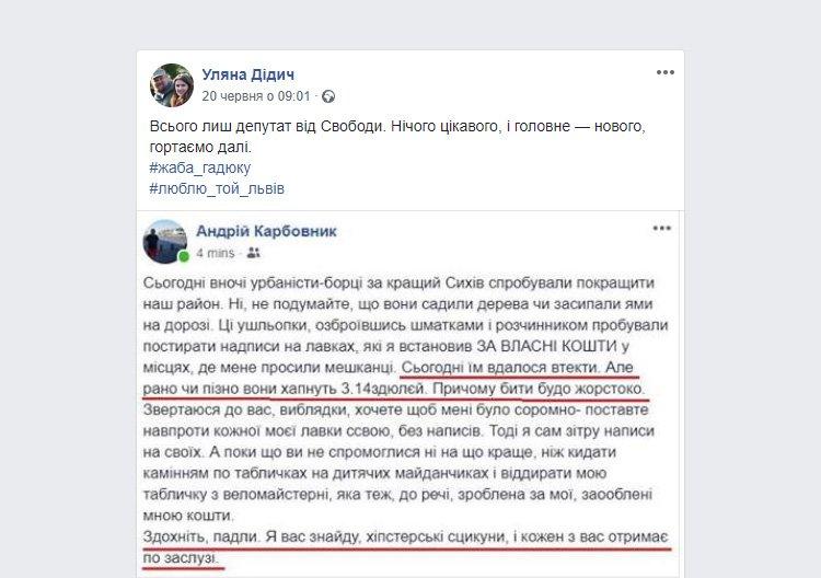 Невідомі намагалися стерти ім'я львівського депутата з лавок, які той встановив