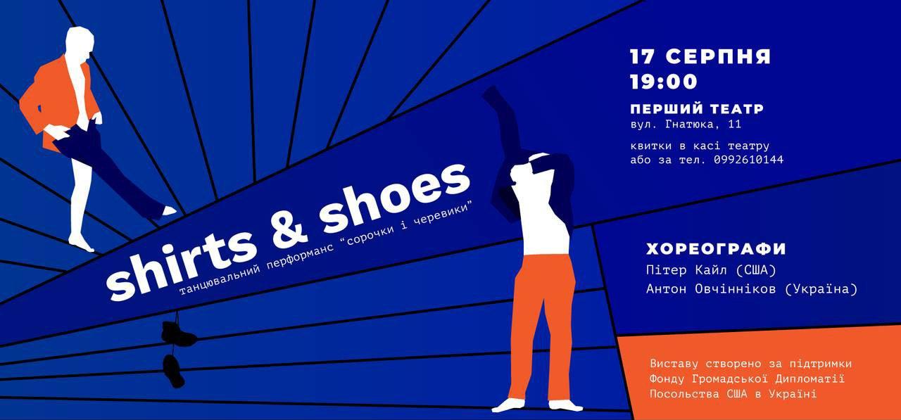 Танцювальний перформанс «Сорочки та черевики»