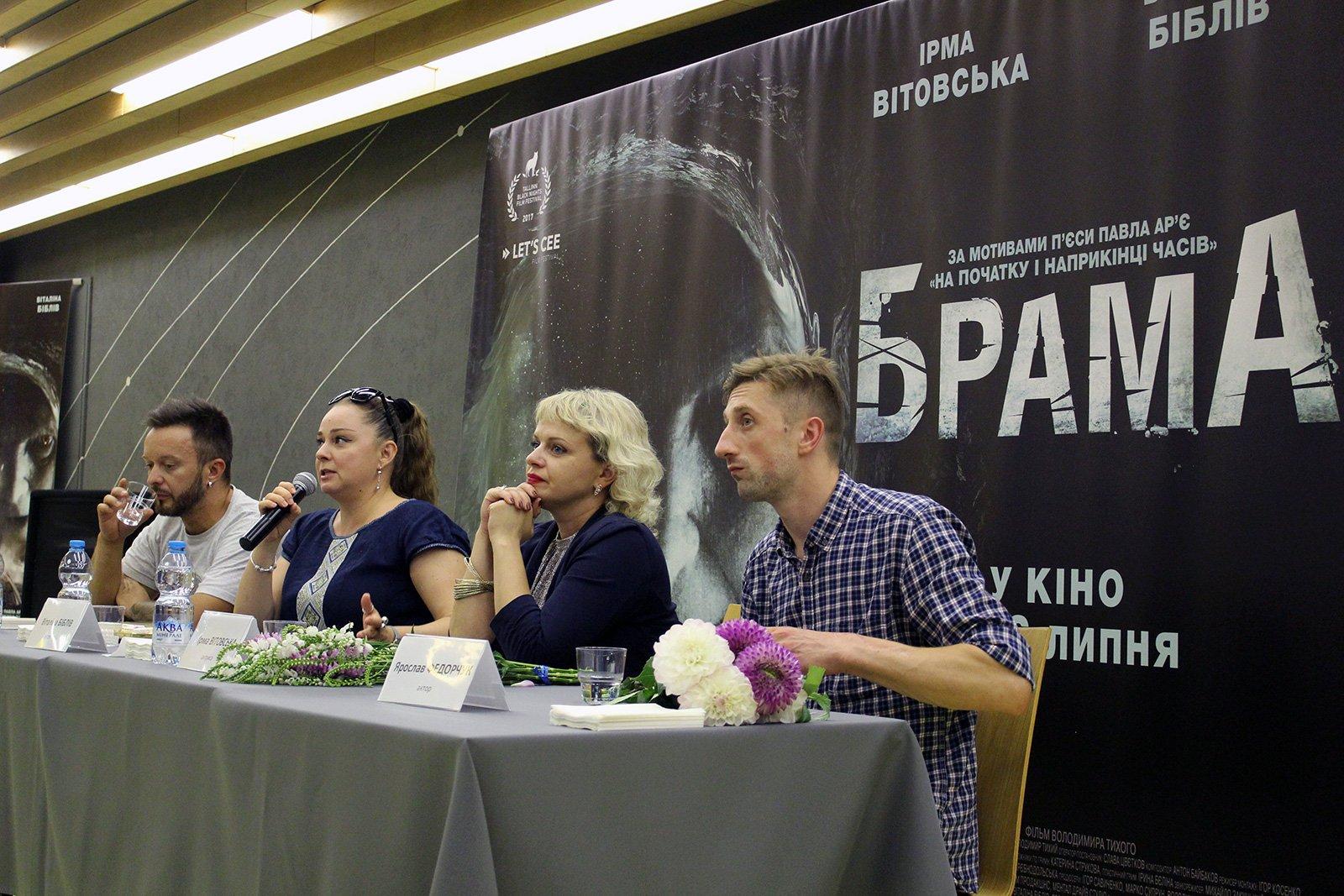 Актори на допрем'рному показі фільму «Брама»