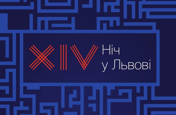 Логотип фестивалю «Ніч у Львові»