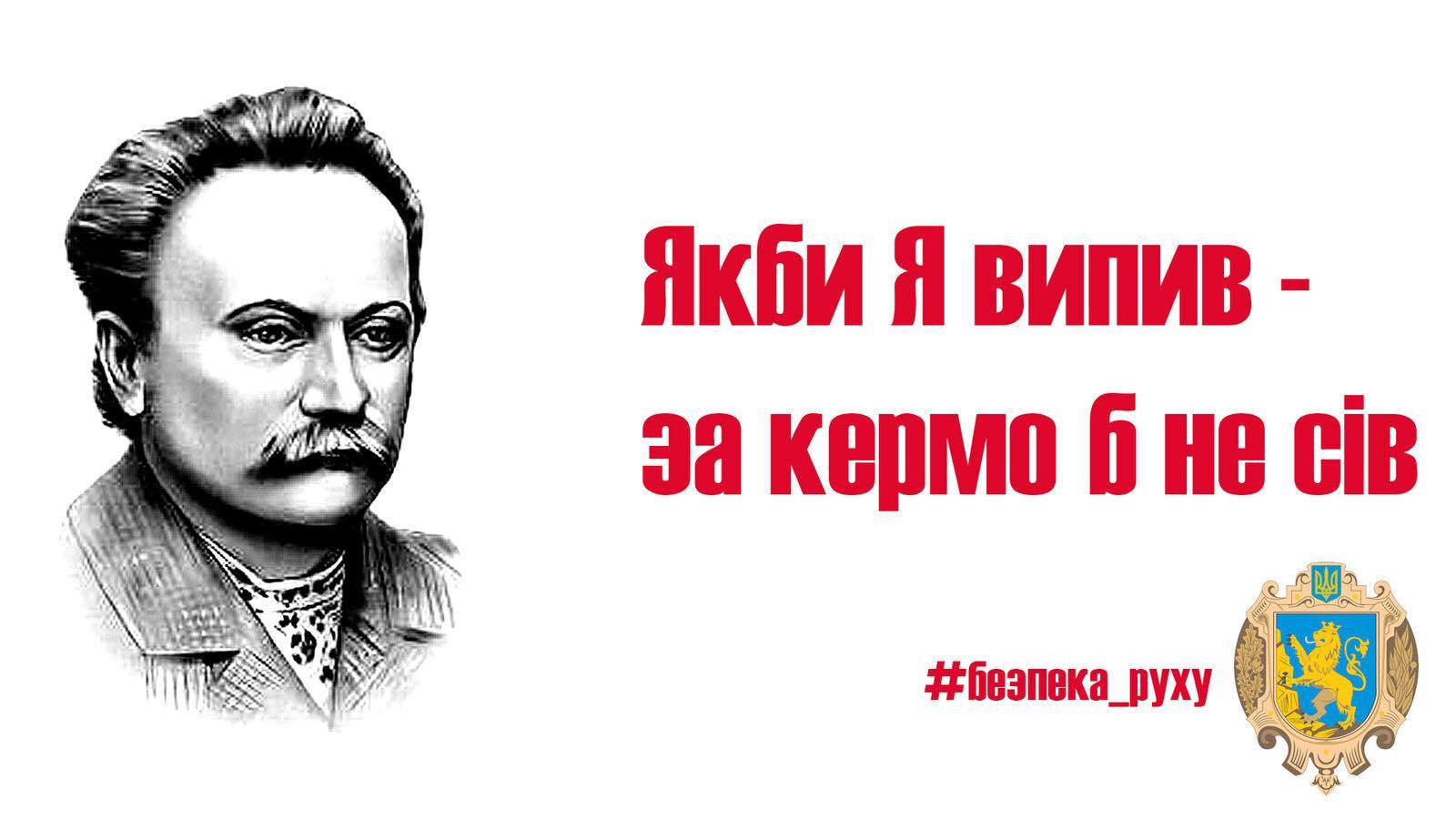 Постер «Якби я випив — за кермо б не сів» / ЛОДА / facebook.com