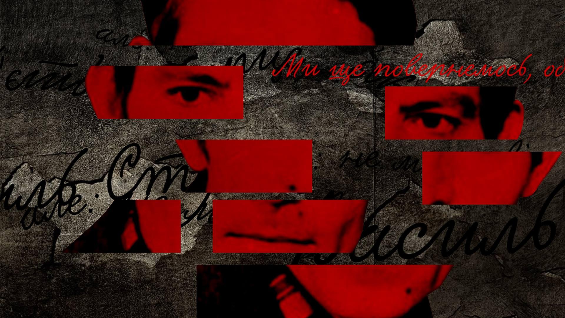 Постер фільму «Стус»