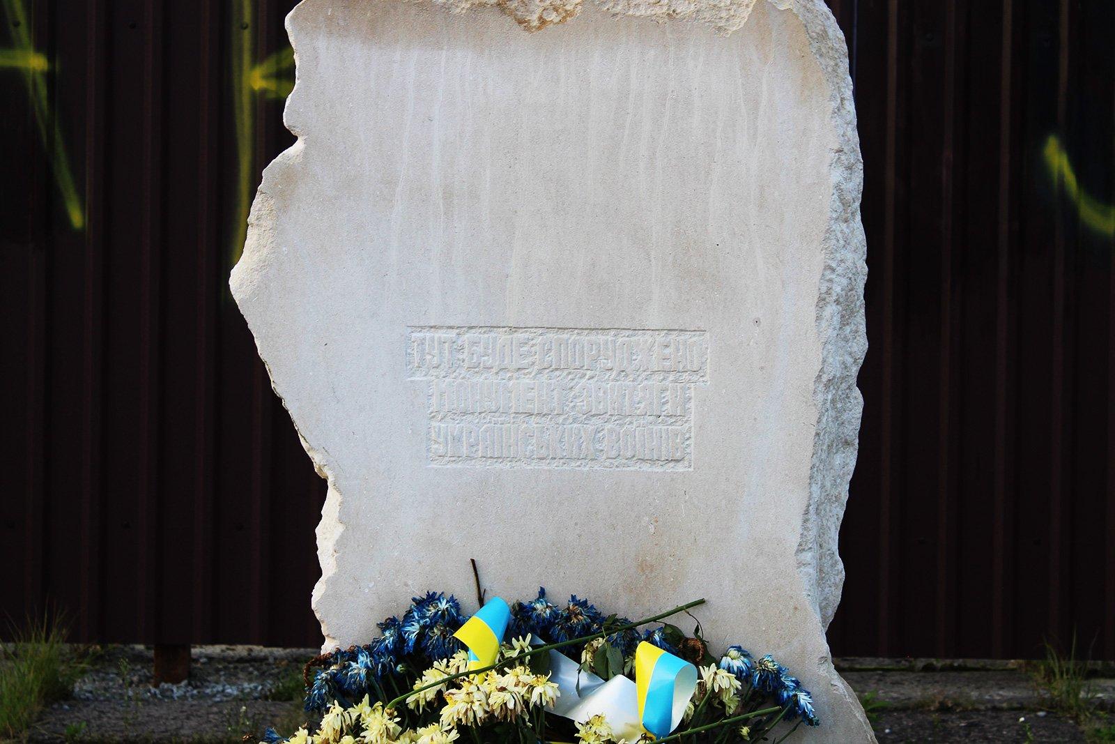 Камінь білч Монументу Слави