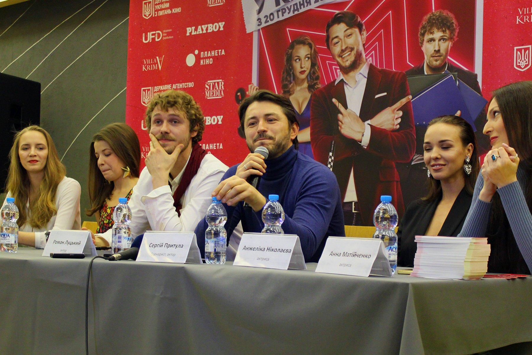 У Львові пройшов допрем'єрний показ фільму «Секс і нічого особистого»