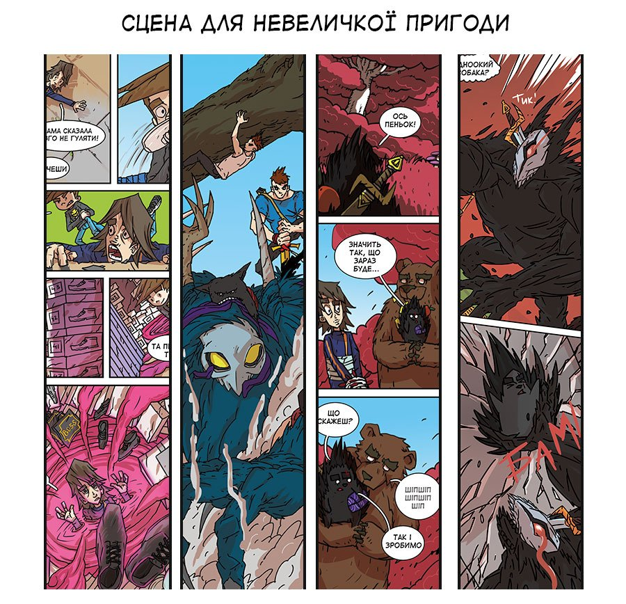 Фрагмент коміксу «Троє проти зла»