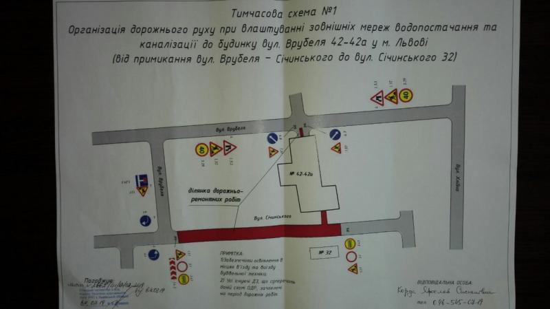 У Львові на місяць закриють для проїзду вулицю Січинського