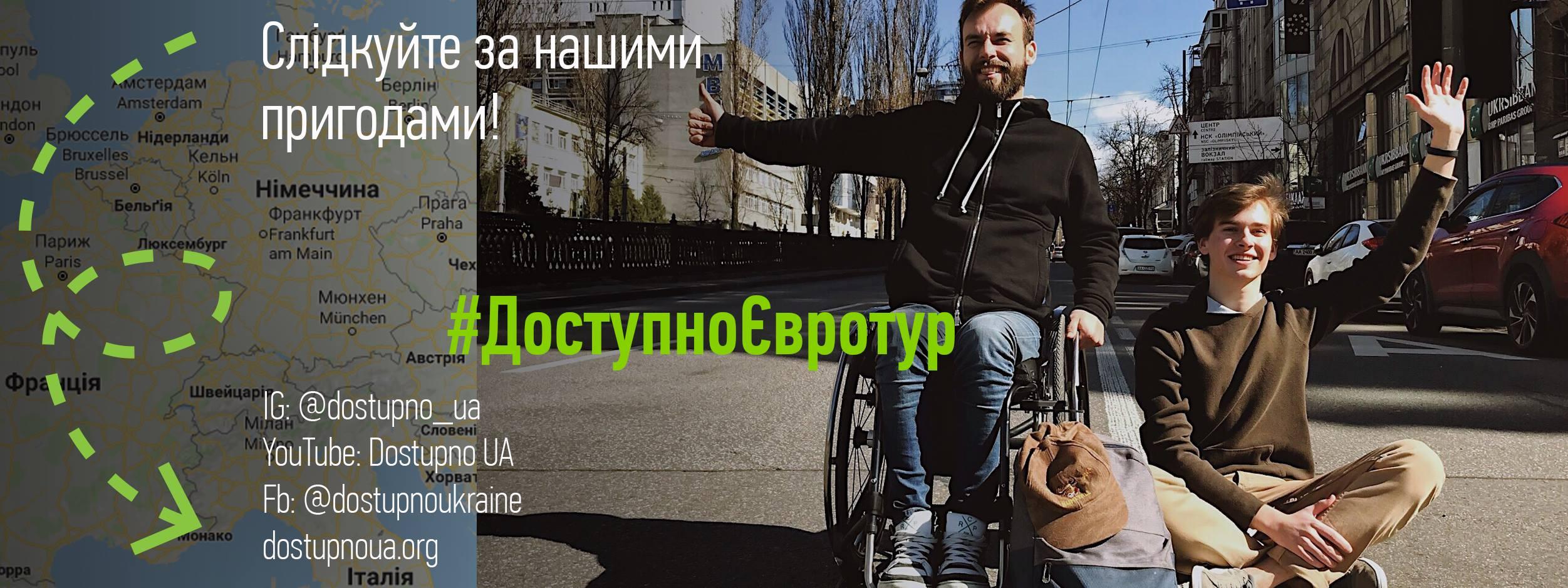 Промо проекту «Доступно.UA»