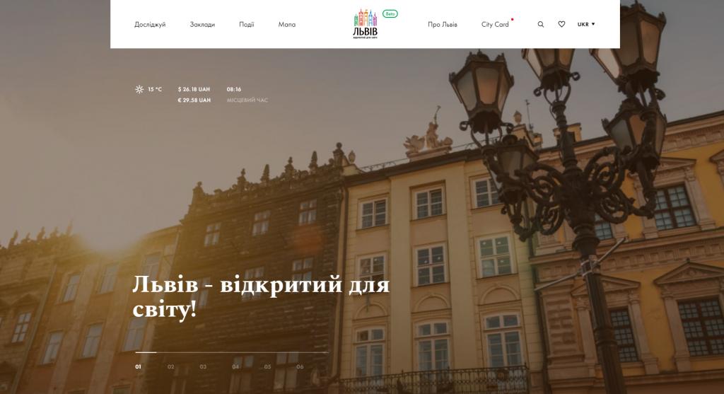Туристичний сайт Львова