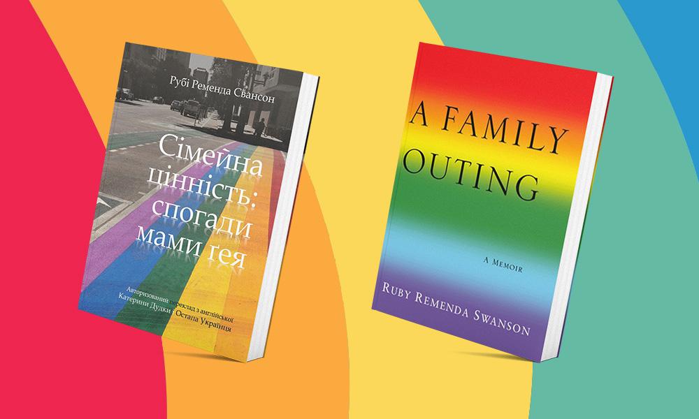 Обкладинка книги «Сімейна цінність: спогади мами гея»